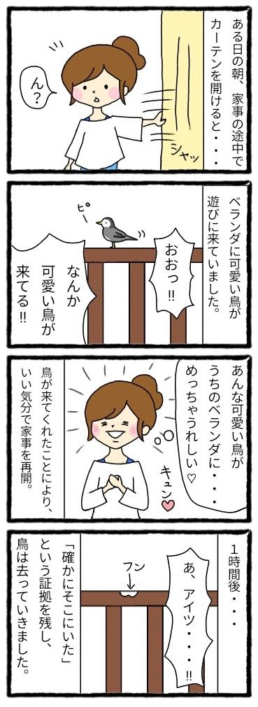 漫画ブログ617-鳥がベランダに