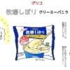 ダイエット中でも食べられる低カロリーアイス729-1