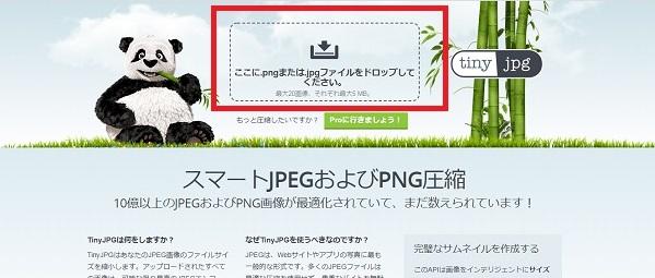 ブログの画像サイズを圧縮できる無料サイト705-3
