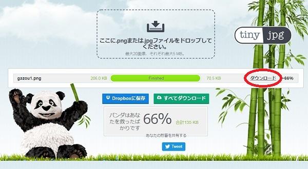 ブログの画像サイズを圧縮できる無料サイト705-4