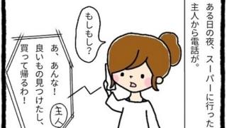 エッセイ漫画描いてみた615-5