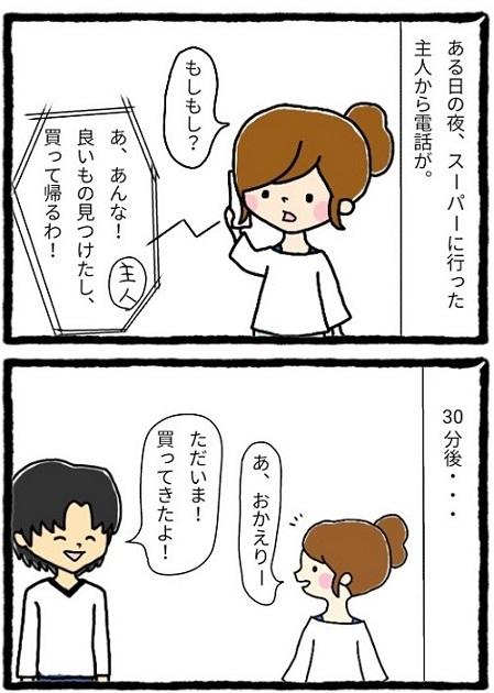 エッセイ漫画描いてみた615-1