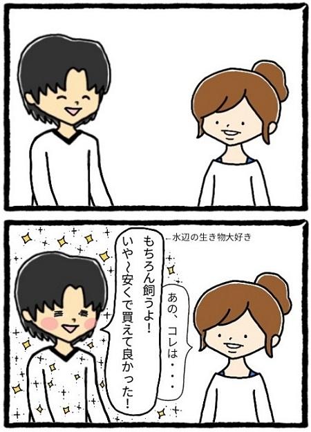 エッセイ漫画描いてみた615-3