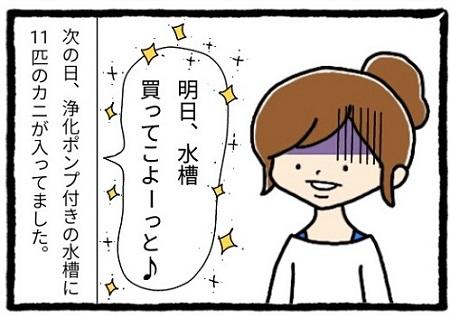 エッセイ漫画描いてみた615-4