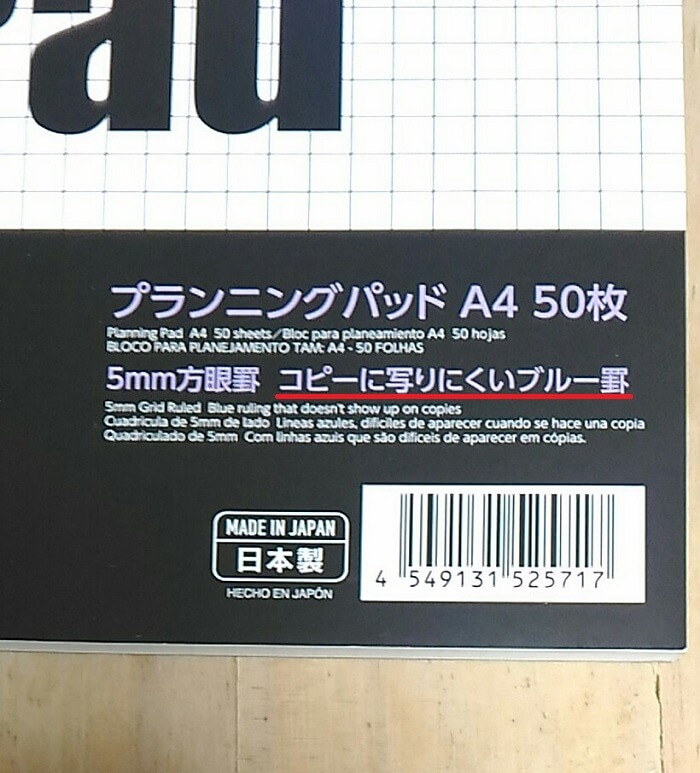 アナログ下書き×デジタルペン入れに使うアイテムと方法815-2