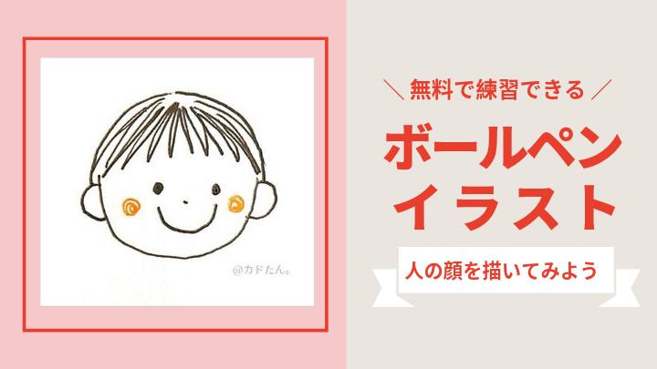 ボールペンイラストで描く基本の人の顔929-8