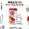 野菜生活100レビュー