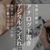 【写真解説】スマホで絵が早く描ける!アナログ下書き×デジタルペン入れのやり方 | カ